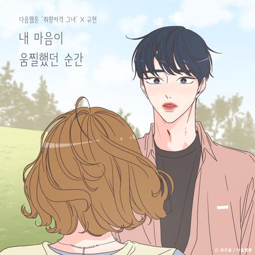규현 (KYUHYUN) - 내 마음이 움찔했던 순간 (취향저격 그녀 X 규현) 앨범이미지