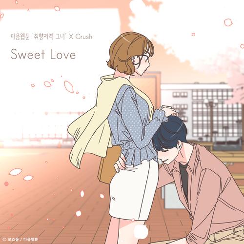 Crush - Sweet Love (취향저격 그녀 X Crush) 앨범이미지