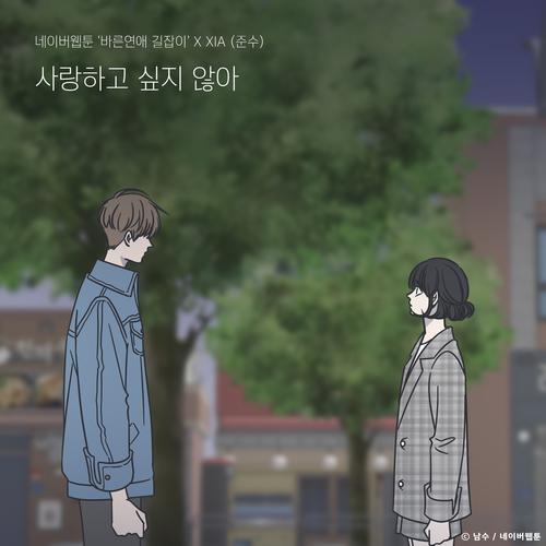 김준수 - 사랑하고 싶지 않아 (바른연애 길잡이 X XIA (준수)) 앨범이미지