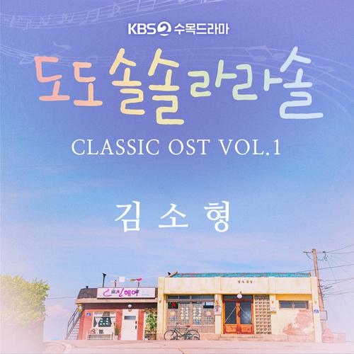 김소형 - 도도솔솔라라솔 CLASSIC OST VOL.1 앨범이미지