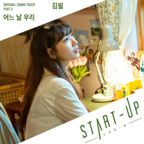 김필 - 스타트업 OST Part.3 앨범이미지