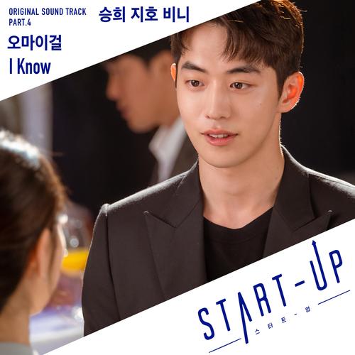 승희 (오마이걸) - 스타트업 OST Part.4 앨범이미지