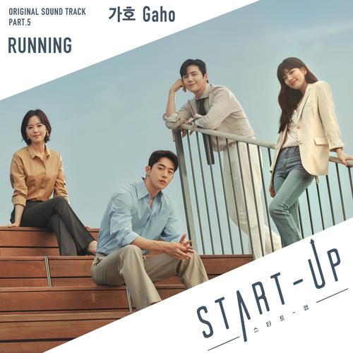 가호 (Gaho) - 스타트업 OST Part.5 앨범이미지