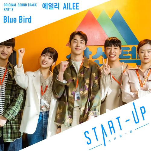 에일리(AILEE) - 스타트업 OST Part.9 앨범이미지