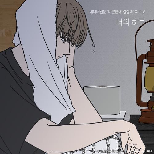 로꼬 - 너의 하루 (바른연애 길잡이 X 로꼬) 앨범이미지
