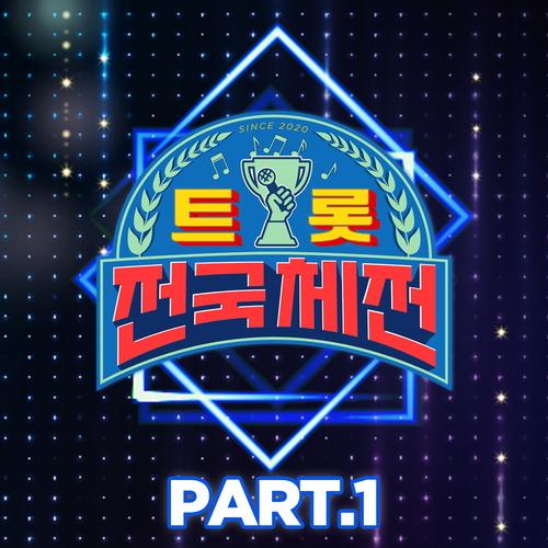 진해성 - 트롯 전국체전 PART.1 앨범이미지