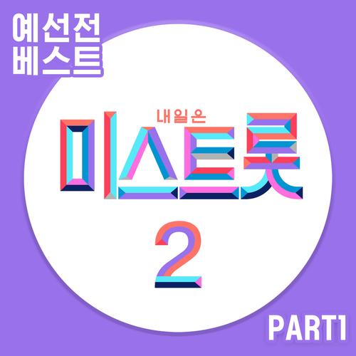 김태연 - 내일은 미스트롯2 예선전 베스트 PART1 앨범이미지