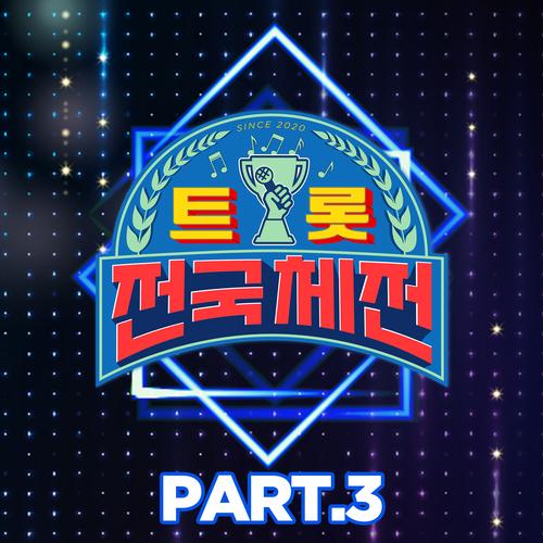 민수현 - 트롯 전국체전 PART.3 앨범이미지