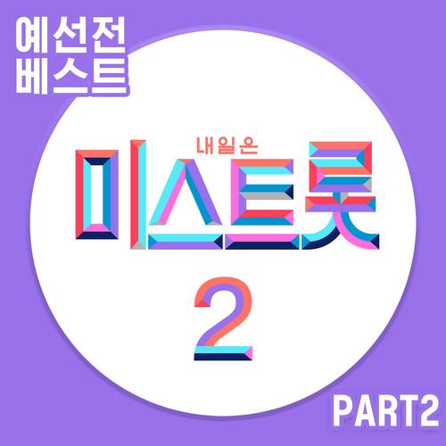 김의영 - 내일은 미스트롯2 예선전 베스트 PART2 앨범이미지