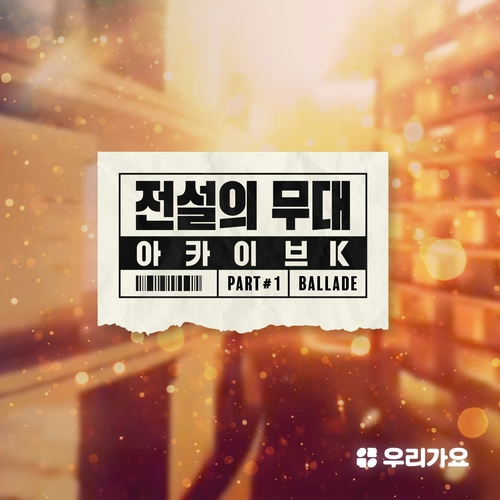 변진섭 - SBS 아카이브 K - 전설의 무대 발라드 Part 1 앨범이미지