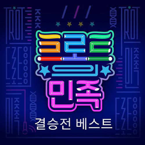 안성준 - 트로트의 민족 결승전 베스트 앨범이미지