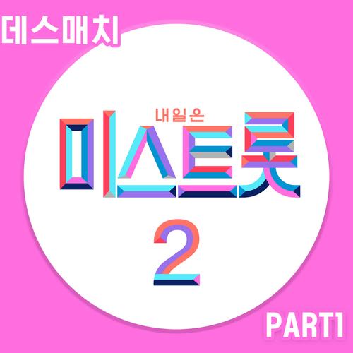 김다현 - 내일은 미스트롯2 데스매치 PART1 앨범이미지