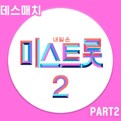 김의영 - 내일은 미스트롯2 데스매치 PART2 앨범이미지