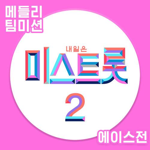 홍지윤 - 내일은 미스트롯2 메들리 팀미션 에이스전 앨범이미지