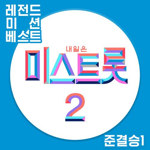별사랑 - 내일은 미스트롯2 레전드 미션 베스트 준결승1 앨범이미지